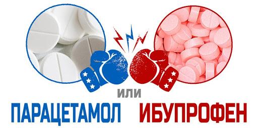 Парацетамол чи Ібупрофен: що краще приймати при коронавірусі