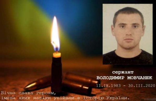 Сумна звістка з передової: на Донбасі загинув український військовий Володимир Мовчанюк