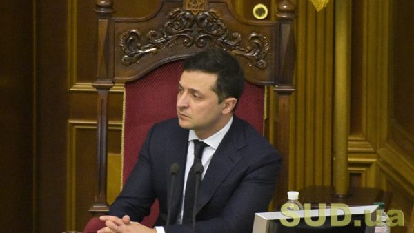Президент Зеленський підписав зміни до КПК, КАСУ, ЦПК, ГПК, ЦК, КЗПП: що передбачено
