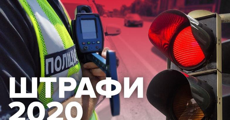 """Українським водіям готують """"сюрприз"""": штраф може вирости в 17 разів"""