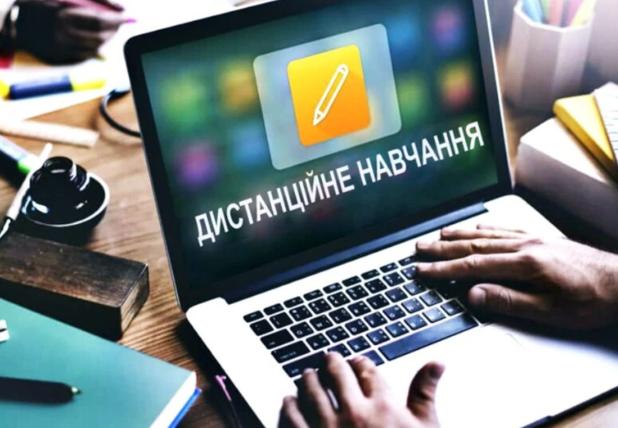 Дистанційне навчання: коли українські школи отримають якісний Інтернет та чи запрацює освітня платформ