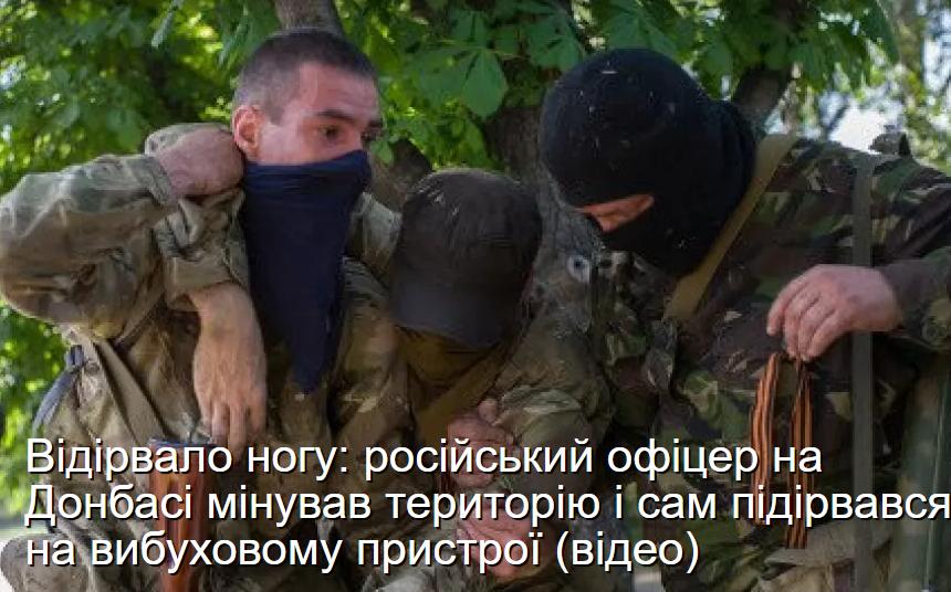 Відірвало ногу: російський офіцер на Донбасі мінував територію і сам підірвався на вибуховому пристрої (відео)