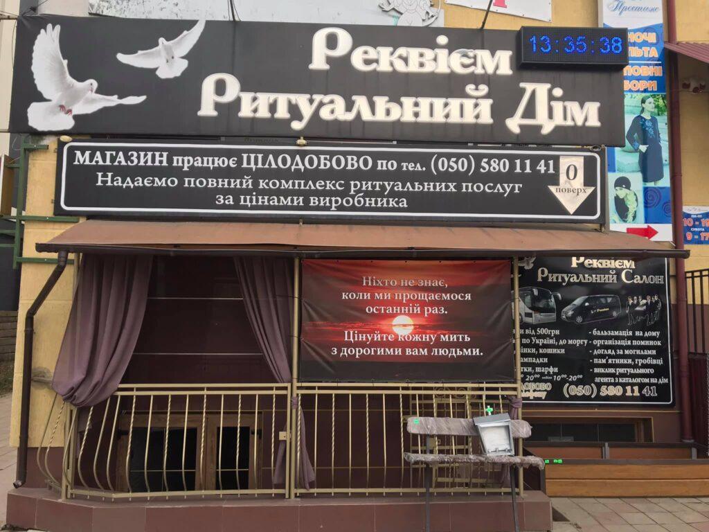 На Прикарпатті поліція склала протокол на ритуальний дім
