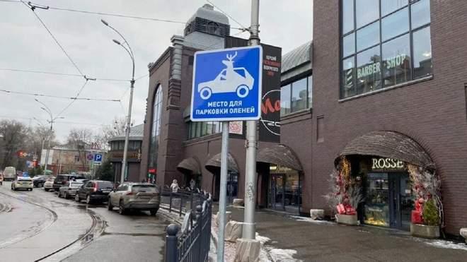 """У Харкові створили спеціальну """"парковку для оленів"""": фото"""