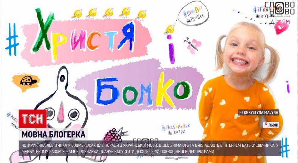 """""""Не клубніка, а полуниця, не вилка, а виделка"""": маленька дівчинка зі Львова дає мовні поради в Instagram(ВІДЕО)"""