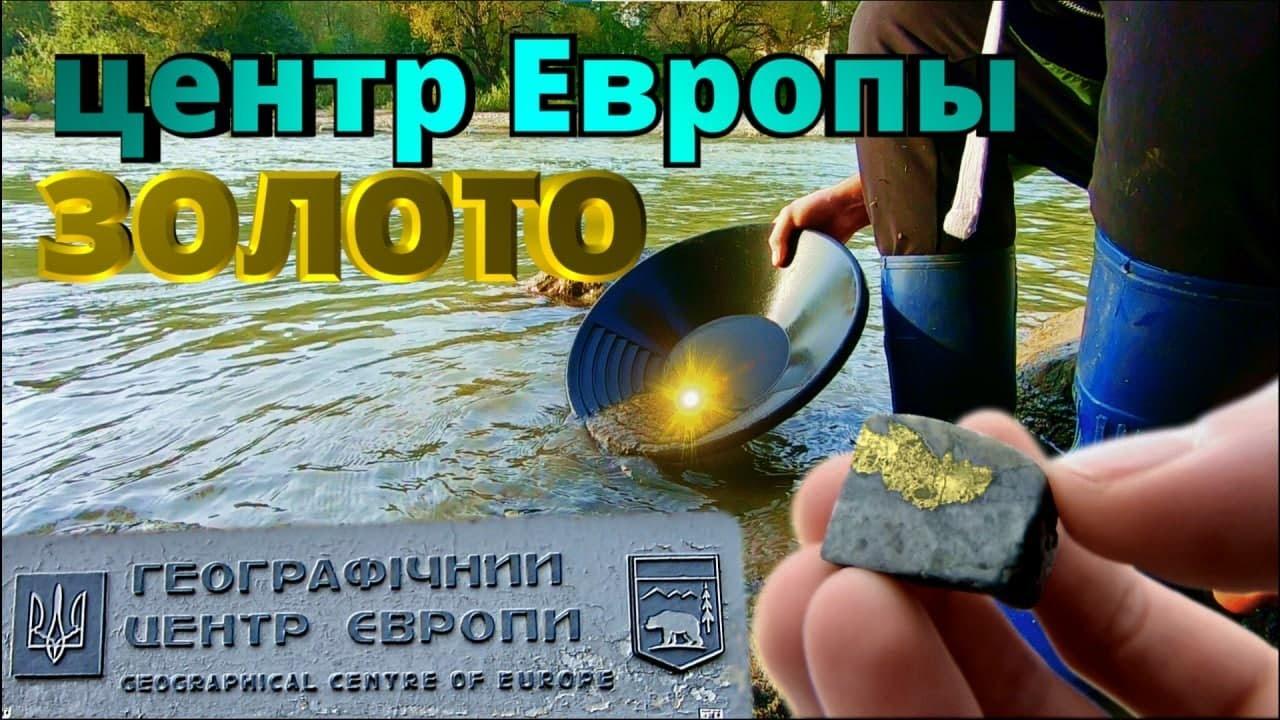 Блогер розповів, як знайшов золото у річці на Закарпатті (ВІДЕО)
