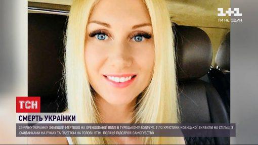 У Туреччині на орендованій віллі знайшли мертвою українку